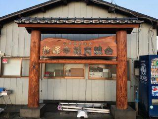 農事組合法人明野町紫峰牛肥育組合 看板塗装工事